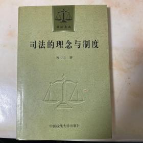 司法的理念与制度