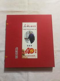 启航新时代,中国当代书画艺术领軍人物大型文献类珍藏邮册