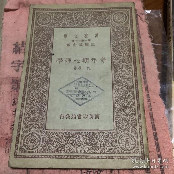 青年期心理学 万有文库 民国原版 天津青年会务本图书馆章