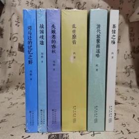 刘勃 秋原历史三部曲文史专著 司马迁的记忆之野 失败者的春秋等(全六册)