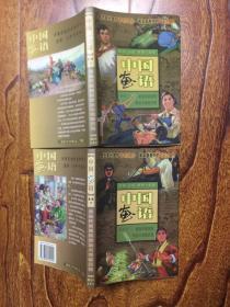 中国画语(第一辑):老连环画里的政治与情感历程(上下册)