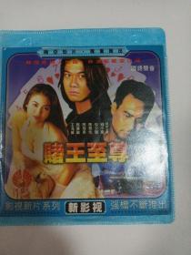 电影:赌王至尊    1VCD  (主演:钱小豪)多单合并运费