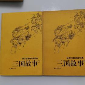 三国故事:林汉达通俗历史经典 (上下)