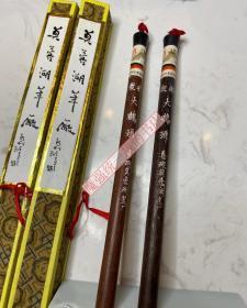 《善琏莫蓉湖笔厂》 七八十年代老毛笔 日本回流  、特制 大鹤颈 牛角 红木杆 出锋6.2厘米(老货,未用过,库存剩余不多,卖一只少一只,有需要请及时联系,量大优惠)一支