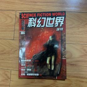 2000年科幻世界增刊