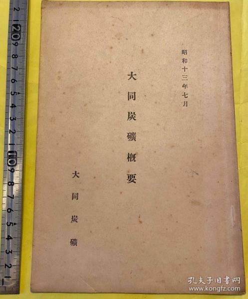 1938年出版 山西大同煤炭概要  包邮