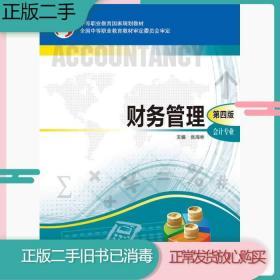 财务管理张海林高等教育出版社9787040350814