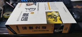 品牌之道 打造有内涵的强势品牌 WCD  6碟装  包快递费