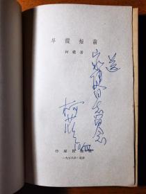 不妄不欺斋之一千三百八十三:柯蓝1958年签名《早霞短笛》(诗人黎家健上款之四)