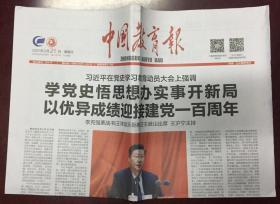 中国教育报 2021年 2月21日 星期日 第11347期 今日4版 邮发代号:1-10