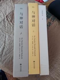 与 神对话(全三卷)