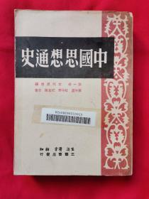 中国思想通史(第一卷)