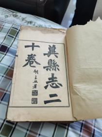 冀县志民国版已巳年完整全八册