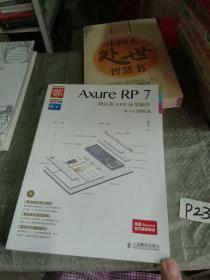 Axure RP7网站和APP原型制作从入门到精通