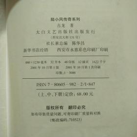 陆小凤传奇系列(上中下)