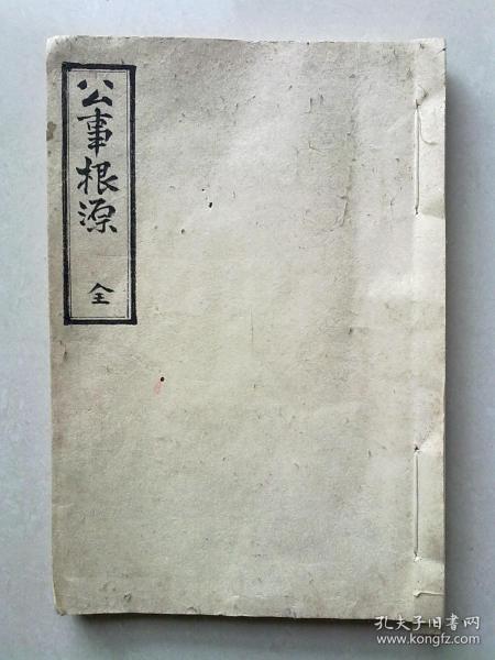 手抄本     写本        和抄本                                                          书法精美