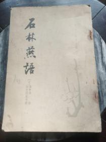 石林燕语     1984年一版一印