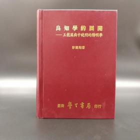 台湾学生书局  彭国翔《良知学的展开》(精装)