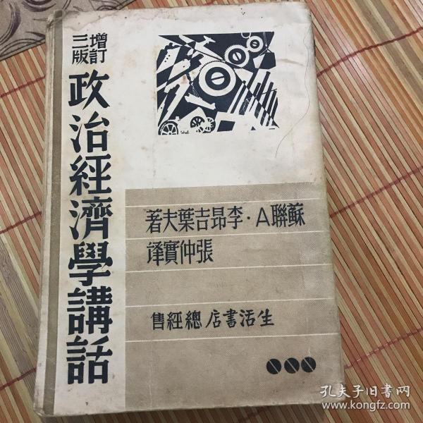 政治经济学讲话(增订三版)