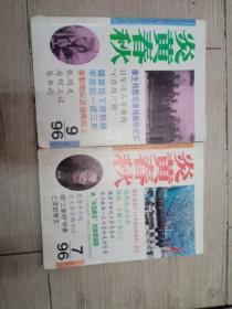 炎黄春秋杂志1996年7,9,合卖