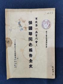 珍稀红色党史文献一《开国中将张国华同志在十八军军后第一届党代会上的报告》(罕见孤本)