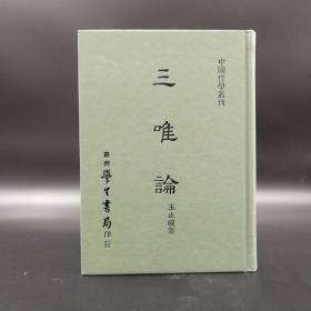 台湾学生书局  王止峻《三唯论》(精装)