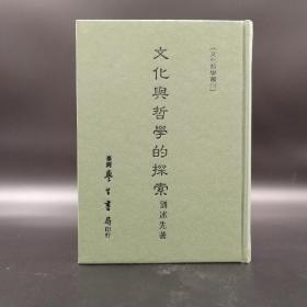 台湾学生书局  刘述先《文化與哲學的探索》(精装)