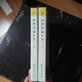 塔西佗《编年史》上下册 汉译名著珍藏本一版1印