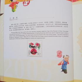 中华人民共和国邮票 2005