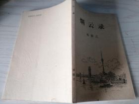烟云录(张叙之回忆录)作者签名本