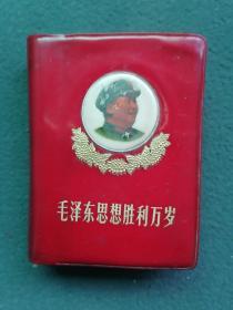 100开,1969年,红塑封面有毛像,内有11个毛像《毛泽东思想胜利万岁》