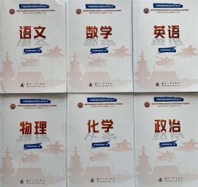 2021版军考教材 全套8册(包含强化练习和疑难精讲)  包邮