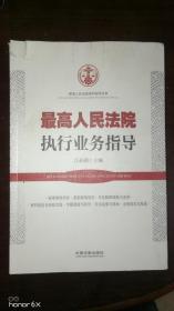 最高人民法院审判指导书系:最高人民法院执行业务指导,库存书,书脊上端有裂痕G