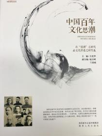 中国百年文化思潮