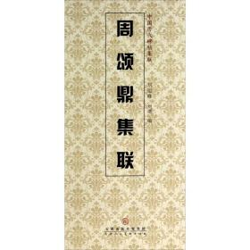 正版中国历代碑帖集联:周颂鼎集联