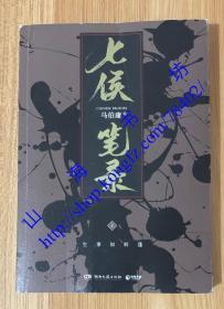七侯笔录(全两册) 9787540490805
