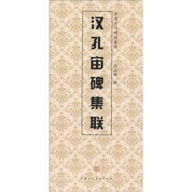正版中国历代碑帖集联:汉孔宙碑集联