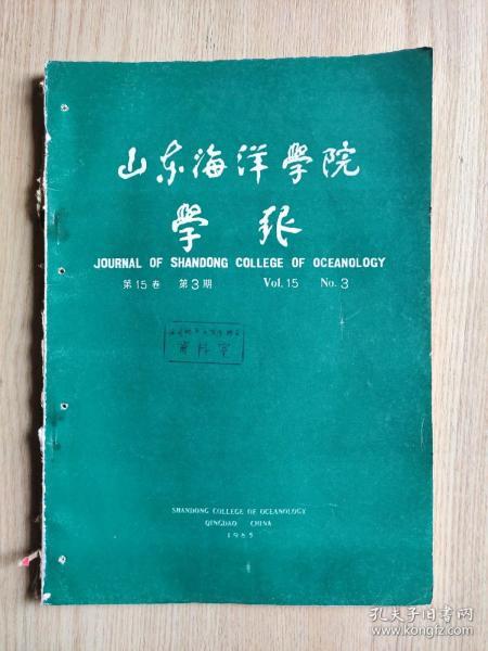 山东海洋学院学报1985年第15卷第3期