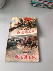 铁道游击队 连环画(7.10两册合售)