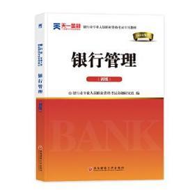 银行从业资格考试教材2021初级:银行管理(初级)