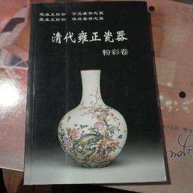 清代雍正瓷器:粉彩卷