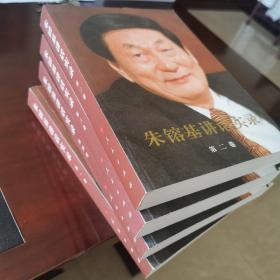 朱镕基讲话实录 第一二三四卷