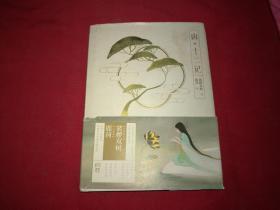 裟椤双树 【山·十二记 】湖南美术出版社 (内带活页插图一幅八开)