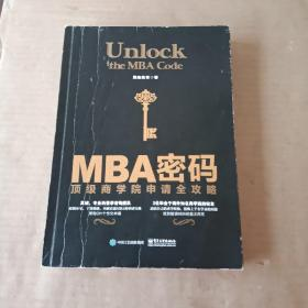MBA密码:顶级商学院申请全攻略