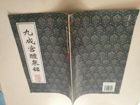 中国著名碑帖精选:九成宫醴泉铭