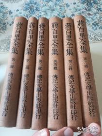 蔣百里全集 (6册全)
