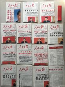 2017年10月26热烈庆祝中国共产党第十九次全国代表大会召开!一套共15份!!!
