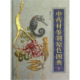 中药材鉴别原色图典1
