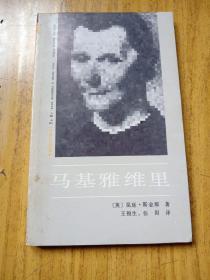 马基雅维里——外国著名思想家译丛
