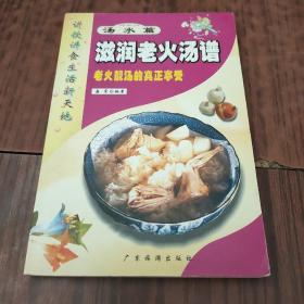 滋润老火汤谱(2-2)